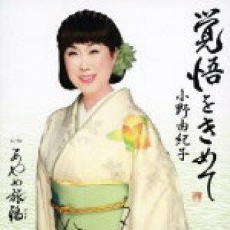 Ono Yukiko tertiary child tray 13 / 5 / 22 on sale