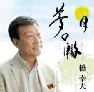 하시 유키오 CD13/8/28 발매