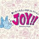 【オリコン加盟店】α波オルゴール CD【Joy 〜歌いたくなるJ-POPコレクション】13/12/20発売【楽ギフ_包装選択】