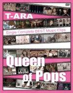 【オリコン加盟店】通常盤■T-ARA DVD【Single Complete BEST Music Clips 「Queen of Pops」】14/6/25発売【楽ギフ_包装選択】