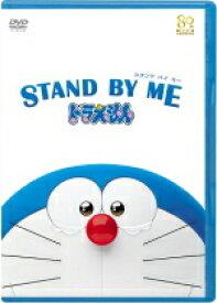 【オリコン加盟店】期間限定プライス盤■10%OFF■映画ドラえもん DVD【STAND BY ME ドラえもん】15/2/18発売【楽ギフ_包装選択】