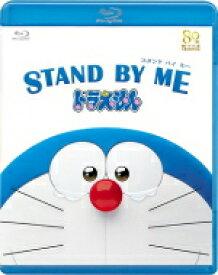 【オリコン加盟店】10%OFF■通常盤■映画ドラえもん Blu-ray【STAND BY ME ドラえもん】15/2/18発売【楽ギフ_包装選択】