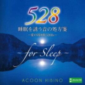 【オリコン加盟店】ACOON HIBINO CD【睡眠を誘う音の処方箋〜愛の周波数528Hz〜】16/1/20発売【楽ギフ_包装選択】