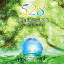 【オリコン加盟店】ACOON HIBINO CD【心と体を整えるII〜愛の周波数528Hz〜】16/7/20発売【楽ギフ_包装選択】