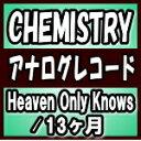 【オリコン加盟店】完全生産限定盤[取]■CHEMISTRY アナログレコード【Heaven Only Knows/13ヶ月】18/6/20発売【楽ギフ_包装選択...