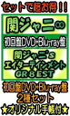 【オリコン加盟店】●特典オリジナル手帳[外付]■初回盤DVD+Blu-ray盤[初回仕様]セット[1人1点/代引不可]■関ジャニ∞ 4DVD+2Blu-ray…