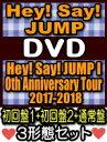 【オリコン加盟店】●絶対お得な3枚セット[初回盤1+2+通常盤][代引不可]■Hey! Say! JUMP 3DVD【Hey! Say! JUMP I/Oth Anniversary To…
