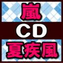 【オリコン加盟店】★初回限定盤[1人1枚代引不可]★DVD付■嵐 CD+DVD【夏疾風】18/7/25発売【ギフト不可】
