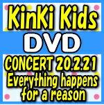 【オリコン加盟店】●特典ミニポスター2枚プレゼント[希望者]■初回盤DVD+通常盤DVDセット[代引不可]★■KinKi Kids DVD【KinKi Kids CONCERT 20.2.21 -Everything happens for a reason-】18/7/25発売【ギフト不可】