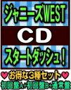 【オリコン加盟店】●お得な3種セット★3種豪華特典プレゼント[希望者のみ]★初回盤A+B+通常盤セット■ジャニーズWEST CD+DVD【スター…