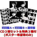 【オリコン加盟店】●3種セット3種特典[ファイルAB外付/ポスターは希望者のみ]■初回盤A+B+通常盤セット[代引不可]■NEWS CD+DVD【生…