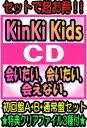 【オリコン加盟店】●特典クリアファイル3種付けちゃう!■初回盤A+初回盤B+通常盤セット[1人5セットまで/代引不可]■KinKi Kids CD+D…