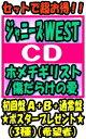 【オリコン加盟店】●特典ポスター3種プレゼント[希望者]■初回盤A+B+通常盤セット[1人1個/代引不可]■ジャニーズWEST CD+DVD【ホメチ…