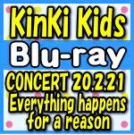 【オリコン加盟店】●特典ミニポスター2枚プレゼント[希望者]■初回盤Blu-ray+通常盤Blu-rayセット[代引不可]★■KinKi Kids Blu-ray【KinKi Kids CONCERT 20.2.21 -Everything happens for a reason-】18/7/25発売【ギフト不可】