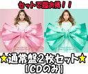 【オリコン加盟店】★チケット応募券封入▼通常盤[CDのみ][初回仕様]2枚セット■西野カナ CD【Love Collection 2 〜pink〜+〜mint〜】…
