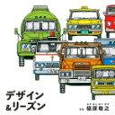 【オリコン加盟店】槇原敬之[取] CD【Design&Reason】19/2/13発売【楽ギフ_包装選択】