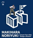 "【オリコン加盟店】10%OFF■槇原敬之 Blu-ray【Makihara Noriyuki Concert Tour 2019 ""Design & Reason""】19/12/11発売【楽ギフ_包…"