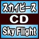 【オリコン加盟店】★特典ポスタープレゼント[希望者]■完全生産限定盤[3000セット][代引不可/1人1枚]■スカイピース CD【Sky Flight…