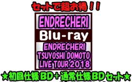 【オリコン加盟店】●特典Sankakuピック2枚[外付]★初回仕様Blu-ray+通常仕様Blu-rayセット■ENDRECHERI 4Blu-ray【ENDRECHERI TSUYOSHI DOMOTO LIVE TOUR 2018】19/9/25発売【ギフト不可】