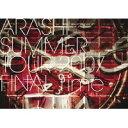 【オリコン加盟店】■嵐 DVD★フォトセットリスト封入【SUMMER TOUR 2007 FINAL Time−コトバノチカラ−】08/4/16発売[代引不可] 【ギ…