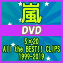 【オリコン加盟店】●初回限定盤DVD★特典映像収録■嵐 3DVD【5×20 All the BEST!! CLIPS 1999-2019】19/10/16発売…