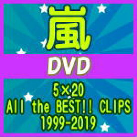 【オリコン加盟店】★初回限定盤DVD[後払不可/1人1枚]★特典映像収録■嵐 3DVD【5×20 All the BEST!! CLIPS 1999-2019】19/10/16発売【ギフト不可】