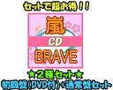 【オリコン加盟店】★初回盤[DVD付]+通常盤セット[後払不可]■嵐 2CD+DVD【BRAVE】19/9/11発売【ギフト不可】
