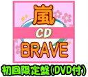【オリコン加盟店】★初回盤[DVD付][後払不可]★16P歌詞ブックレット封入■嵐 CD+DVD【BRAVE】19/9/11発売【ギフト不可】