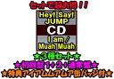 【オリコン加盟店】●特典アイアムムアムア缶バッジ[外付]★初回盤1+2+通常盤セット■Hey! Say! JUMP 3CD+2DVD【I am / Muah Muah】20…