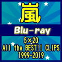 【オリコン加盟店】★初回限定盤Blu-ray[後払不可/1人1枚]★特典映像収録■嵐 2Blu-ray【5×20 All the BEST!! CLIPS 1999-2019】19/1…