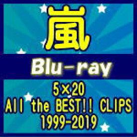 【オリコン加盟店】●初回限定盤Blu-ray★特典映像収録■嵐 2Blu-ray【5×20 All the BEST!! CLIPS 1999-2019】19/10/16発売【ギフト不可】