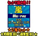 【オリコン加盟店】★初回盤BD+通常盤BDセット[後払不可/1人1個]★特典映像収録■嵐 3Blu-ray【5×20 All the BEST!! CLIPS 1999-2019…