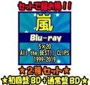 【オリコン加盟店】★初回盤BD+通常盤BDセット[後払不可/1人1個]★特典映像収録■嵐 3Blu-ray【5×20 All the BEST!!…