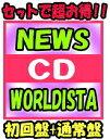 【オリコン加盟店】●初回盤+通常盤セット[代引不可]■NEWS 2CD+DVD【WORLDISTA】19/2/20発売【ギフト不可】