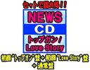 【オリコン加盟店】▼●初回トップガン盤+初回Love Story盤+通常盤セット[1人1個/後払い不可]■NEWS 3CD+2DVD【トップガン/Love Story…