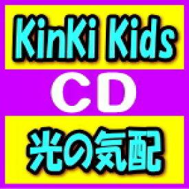 【オリコン加盟店】★特典クリアファイルB[外付]■初回盤B★DVD付+2面4Pジャケット■KinKi Kids CD+DVD【光の気配】19/12/4発売【ギフト不可】