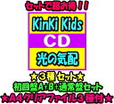 【オリコン加盟店】●特典クリアファイル3種[外付]■初回盤A+B+通常盤セット■KinKi Kids 3CD+2DVD【光の気配】19/12/4発売【ギフト不…