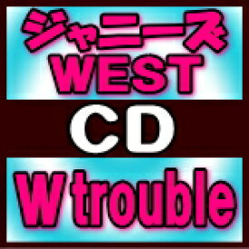 【オリコン加盟店】★特典W troubleステッカーC[外付]★通常盤[初回プレス]★20Pブックレット+ボーナストラック+視聴ID封入■ジャニーズWEST CD【W trouble】20/3/18【ギフト不可】