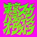 【オリコン加盟店】完全生産限定盤[取]■東京スカパラダイスオーケストラ アナログレコード【スカパラ登場】19/11/3…