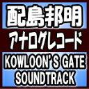 【オリコン加盟店】完全生産限定盤[取]★カラーディスク[透明赤]仕様■配島邦明 アナログレコード【KOWLOON'S GATE …