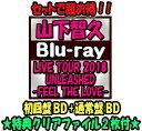 【オリコン加盟店】★特典クリアファイル2枚[外付]■初回盤BD+通常盤BDセット■山下智久 4Blu-ray【TOMOHISA YAMASHITA LIVE TOUR 201…