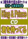 【オリコン加盟店】●特典AB2種[外付]+ポスター[希望者]●超お得な3種セット■初回盤A+B+通常盤セット[代引不可]■King & Prince CD+D…