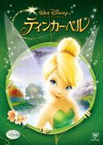 【オリコン加盟店】■ディズニー DVD【ティンカー・ベル】09/4/3発売【楽ギフ_包装選択】