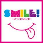 【オリコン加盟店】■邦楽 V.A. CD【SMILE!-ごっつ!ひっつ!-】08/9/10発売【楽ギフ_包装選択】