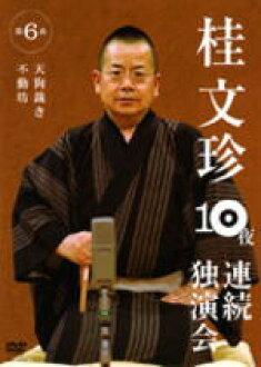 ■單口相聲桂文珍DVD08/10/10開始銷售