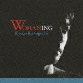 【オリコン加盟店】■送料無料■河口恭吾 CD【WOMANING〜今を生きる女性たちへ〜】09/11/11発売【楽ギフ_包装選択】