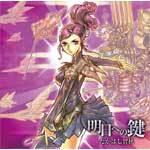 ■たかはし智秋CD【明日への鍵】10/3/3発売