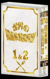 【オリコン加盟店】■送料無料■TVバラエティ DVD-BOX【世界の超豪華珍品料理DVD BOX】09/6/17発売【楽ギフ_包装選択】