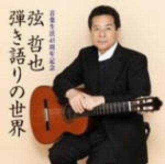 ■弦哲也CD10/1/20開始銷售