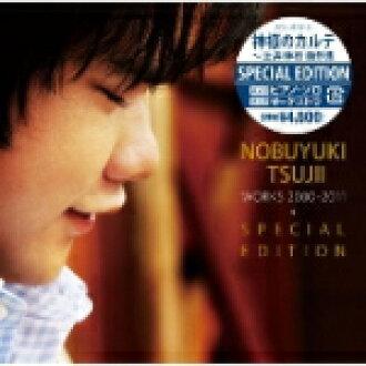 ♦ Tsujii, line CD11/7/27 released